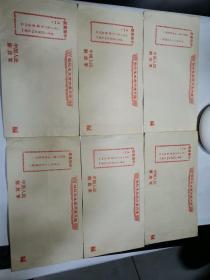 文革语录中国人民解放军信封六个合售
