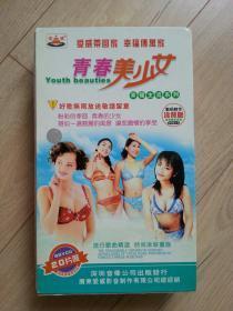 VCD   20碟【20张全】青春美少女【泳装版】【错版:第19张和第20张,错印为第23和第48】