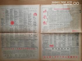《诗歌报》1987.01.21