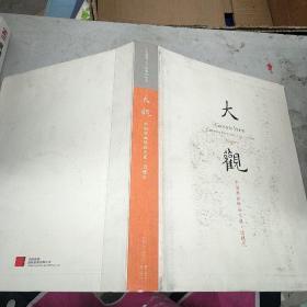 中国嘉德2015秋季拍卖会 大观 中国书画珍品之夜 近现代