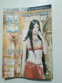 今古传奇奇幻2007-14(总81)