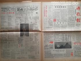 《诗歌报》1986.11.21