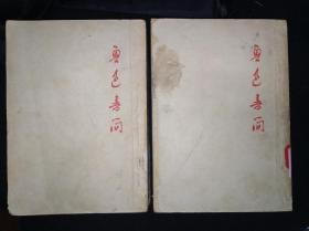 48年 鲁迅书简 全集社出版(馆)