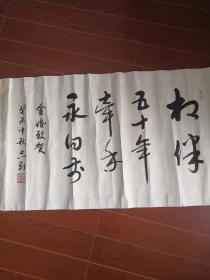 中国文联副主席,党组副书记,书记处书记,全国政协常委,著名书法家覃志刚先生书法一幅85X45cm 保真