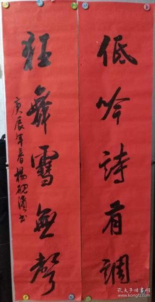 XSG杨彦斌(砚滨)书法对联