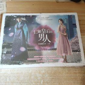 인현왕후의 男子1、2(仁显王后的男人,韩文原版,电视连续剧剧本,两册合售)