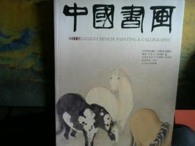 中国书画 2011 04   8开