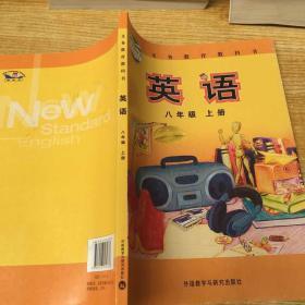 英语八年级上册