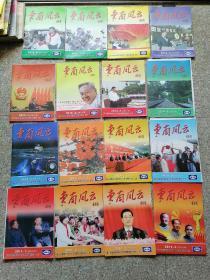东南风云 16本合售(2011年1、2、3、4期,2012年1、2期,2013年3、4期,2014年1、3、4期,2015年1、2期,2016年1、2、3期)