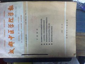 成都中医学院学报1992年1一4期(全年4期)