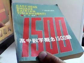 高中数学概念1500题【代售】