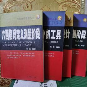 六西格玛黑带丛书   (全四册)