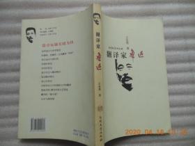 《翻译家鲁迅》