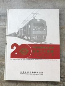 铁道部站台票 中国铁路保价运输立法二十年纪念站台票册