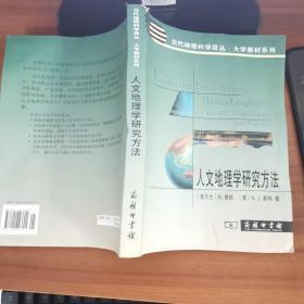 人文地理�W研究方法 [����m]基�J著 商�沼���^