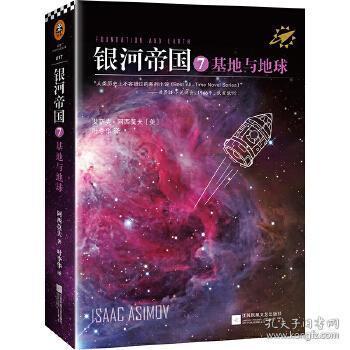银河帝国7 :基地与地球