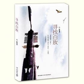 寻找白玫 白晶著 励志文学艺术长篇小说 正版书籍 惜缘书店