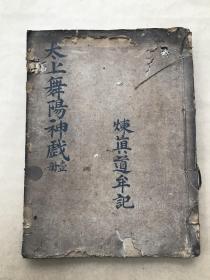 清道光年宗教手抄本:太上舞阳神戏(太上仙家舞阳花戏),(K150)