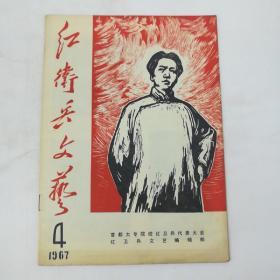 红卫兵报刊 红卫兵文艺1967年(文革)