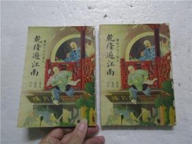 民国时期上海广益书局刊行 绣像仿宋完整本《乾隆游江南》上下两册全