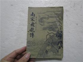 民国时期上海广益书局刊行 绣像仿宋完整本《南宋飞龙传》一册全