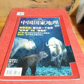 中国国家地理〈2008〉