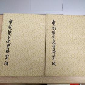 中国哲学史资料简编先秦部分(上下两册)中华书局