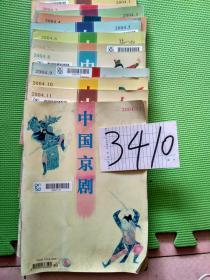 中国京剧 2004年1-12期,一本有损