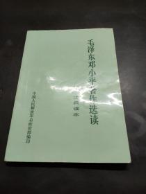毛泽东邓小平著作选读(士兵读本)