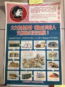 七十年代文革时期宣传画  带毛主席语录 《大力收购兽骨 增加社员收入 支援国家经济建设》两开 品相好.