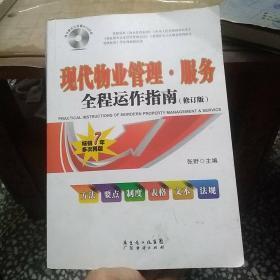 现代物业管理·服务全程运作指南
