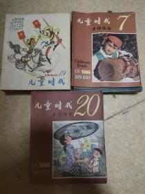 儿童时代(1980年20本、1981共20本。1982年16本。合56本