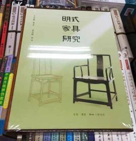 【正版保证】明式家具研究(8开) 王世襄集 精装珍藏版