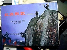 红旗飘飘 电影连环画   私藏品佳 限量3000