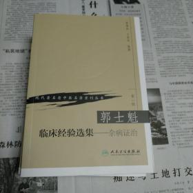 郭士魁臨床經驗選集(雜病證治)
