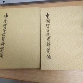 中国哲学史资料简编 两汉-隋唐部分 上下两册 中华书局