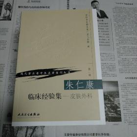 朱仁康临床经验集