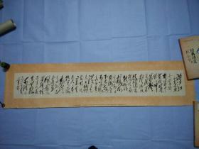 毛主席诗词 满江红和郭沫若同志 1967年上海东方红书画社印制毛主席诗词手稿手书 保真包老宣传画一幅.