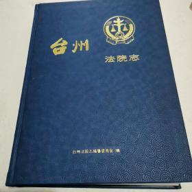台州法院志
