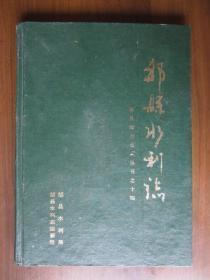 邹县水利志(精装,发行量500册)