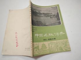中国名胜词典:湖北,湖南分册