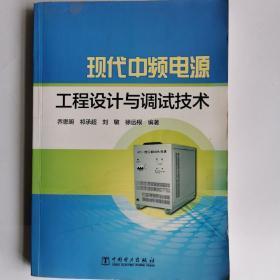 现代中频电源工程设计与调试技术