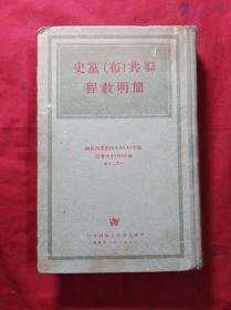 联共(布)党史简明敎程(1951年,布脊精装)