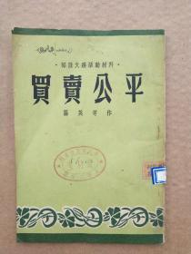 买卖公平(部队文娱活动材料)1951年