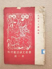 春节文娱活动材料 第一辑