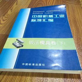 中国机械工业标准汇编 : 锻压模具卷 . 下
