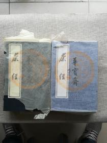 茶经(1函3册全 大16开线装宣线)