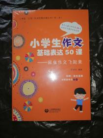 小学生作文基本表达50课:麻雀作文飞起来