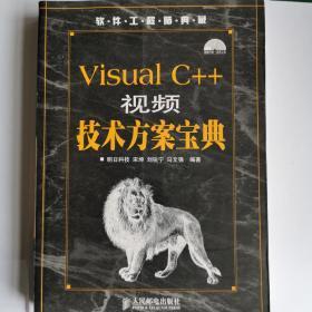 Visual C++视频技术方案宝典