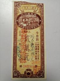 1953年中国人民银行农村货币定额储蓄存单:贰万元